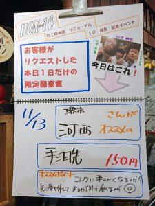 リニューアル10周年記念日替わり関東煮のお知らせPOP