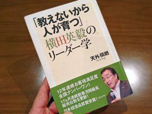 「教えないから人が育つ」横田英樹毅のリーダー学(天外伺朗 著)