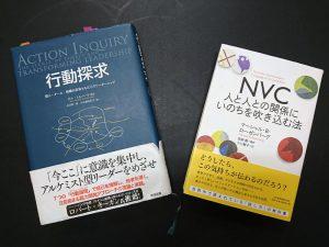 「行動探求」(ビル・トルバート 著)と「NVC 人と人との関係にいのちを吹き込む法」(マーシャル・B・ローゼンバーグ 著)