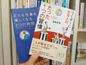 どんな仕事も楽しくなる3つの物語、リーダーになる人のたった1つの習慣(福島正伸 著)
