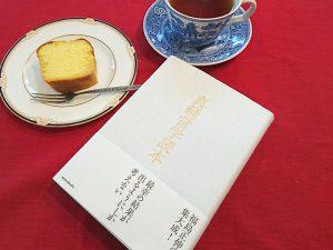 「真経営学読本」(福島正伸 著)