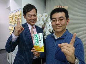 「お客さまを呼ぶスゴい仕掛け」の著者、佐藤元相先生と記念撮影