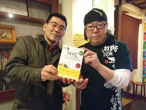 本店で松本さんに「NVC 人と人との関係にいのちを吹き込む法」(マーシャル・B・ローゼンバーグ 著)をプレゼント