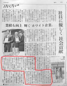 2018年2月24日朝日新聞朝刊のホワイト企業大賞の記事