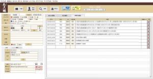 たこ梅のお客さまデータベース「大福帳」