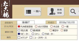 顧客データベース「大福帳」のお客さま属性画面