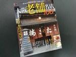 「歴史が証明する、味わい深い名店へ 大阪老舗名店100」の表紙に道頓堀 たこ梅本店が選ばれました!