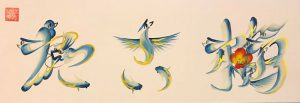 「たこ梅」の花文字