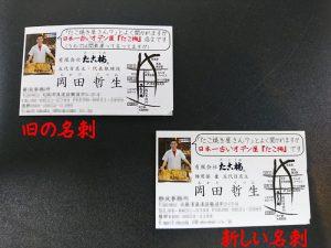 旧版の名刺と新しい名刺