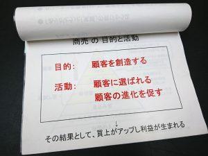 """「たこ梅""""商い""""デザイン」の商売の目的と活動ページ"""