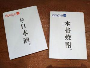 dancyu「続・日本酒。」「本格焼酎。」