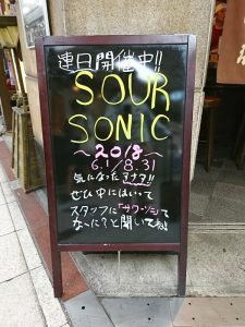 新梅田食道街 たこ梅 分店の「サワーソニック」のお知らせ看板