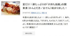 2018年7月4日の季節の関東煮(かんとだき/おでん)「子持ち烏賊」のブログ記事