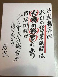 昨日(7/28)の営業開始時点の貼り紙(新梅田食道街 たこ梅分店)