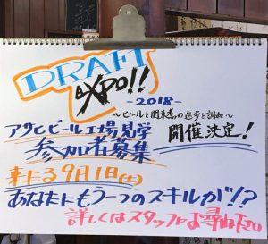 道頓堀 たこ梅 本店の DRAFT EXPO 2018 への参加募集のお知らせ