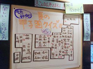 たこ梅 北店の夏の甲子園クイズの応援高校シート