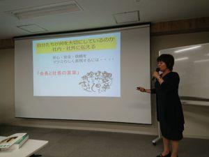 株式会社マツミの宮脇美樹専務のチームづくり講演