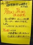 お知らせ)7月18,19日は、全店おやすみ!「遊学旅行」に行ってきます!!