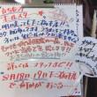 8月18,19日「立ち呑みオールスター」のお知らせ