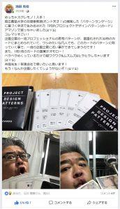 社長のアカデミー賞2017グランプリホルダー池田さんのフェイスブック記事