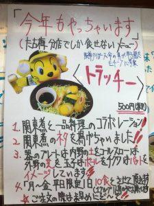 阪神タイガースファン専用(?)のアテ「トラッチー」誕生