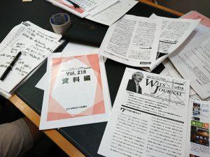 ワクワク勉強会8月のテキストは、ワクワク系マーケティング6月号の情報誌