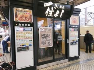 名古屋駅の新幹線上りホーム「きしめん 住よし」