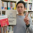 「利益が見える戦略MQ会計」を島田さんにプレゼント