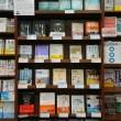 ジュンク堂書店 大阪本店3Fの「Teal これからの組織はどう変わる?フェア」コーナー