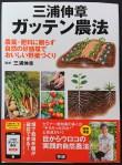 「ガッテン農法 農薬・肥料に頼らず自然の好循環でおいしい野菜づくり」(三浦伸章 監修)を買っちゃいました!