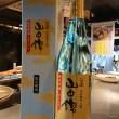 超特撰 黒松白鹿「新米新酒 しぼりたて山田錦」特別純米生酒