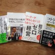 この1週間で読んだ本3冊と読み始めた「コトラーのマーケティング4.0」