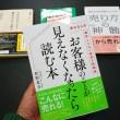「お客様のことが見えなくなったら読む本」(松野恵介 著)