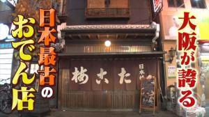 日本最古のおでん屋 たこ梅