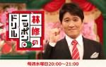 明日2/6「林修のニッポンドリル」に 道頓堀 たこ梅本店が登場するらしい
