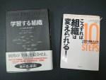 私、この本で「学習する組織」を知りました!!その本とは、、、