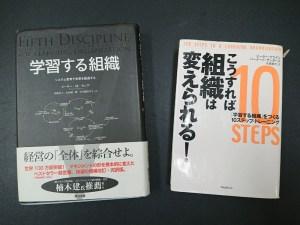 「学習する組織」(ピーター・センゲ 著)、「こうすれば組織は変えられる!」(ピーター・クライン、バーナード・サンダース 著)