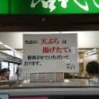 名古屋駅ホームの「住よし」の中でここだけ天ぷらは揚げたて