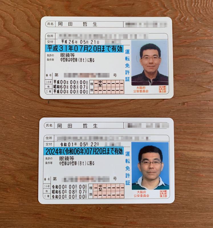 令和になって自動車運転免許証は、西暦と元号の併記になってます!!