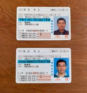 平成と令和の運転免許証