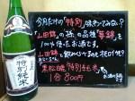 「兵庫夢錦」の黒松白鹿特別純米酒(限定酒)を6月だけやりますよ!