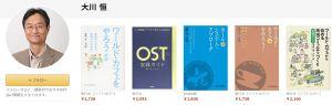 大川恒さんの著書