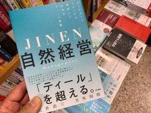 「自然経営 JINEN Management」(武井浩三、天外伺朗 著)