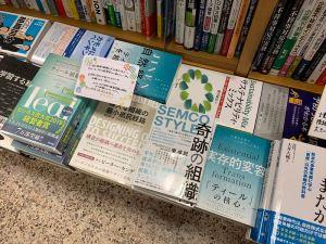 紀伊國屋書店 梅田本店のビジネス書のコーナー