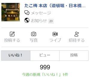たこ梅 本店のフェイスブックページの「いいね!999件」