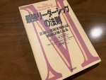 MMOT(The Managerial Moment of Truth)の本「最強リーダーシップの法則」を入手できました