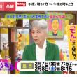 NHK チコちゃんに叱られる~おでんの「でん」ってなに?~
