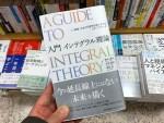 「入門 インテグラル理論」を本屋さんで見つけてゲットしました