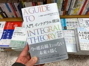 「入門 インテグラル理論」を本屋さんで購入