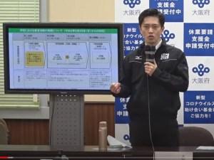 大阪府の緊急時対戦源解除について話す吉村知事